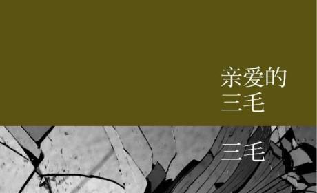 《亲爱的三毛》PDF MOBI EPUB Kindle电子书下载