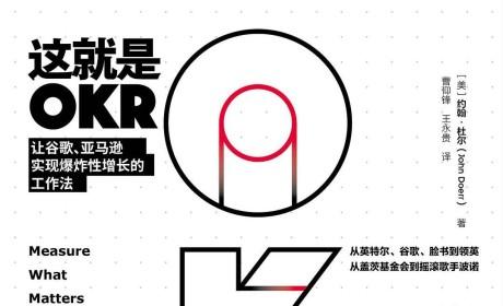 《这就是OKR:让谷歌、亚马逊实现爆炸性增长的工作法》PDF MOBI EPUB电子书下载