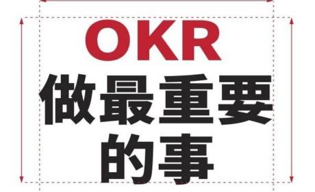 《OKR:做最重要的事》PDF MOBI EPUB电子书下载