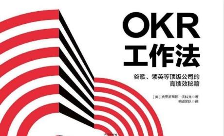 《OKR工作法:谷歌、领英等公司的高绩效秘籍》PDF MOBI EPUB电子书下载