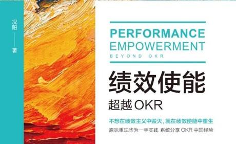 《绩效使能:超越OKR》PDF MOBI EPUB Kindle电子书下载