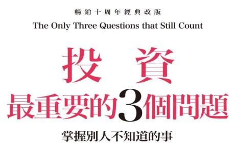 《投資最重要的3個問題:掌握別人不知道的事才能超越大盤》PDF MOBI EPUB电子书下载