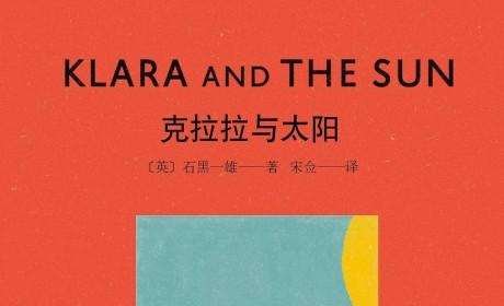 《克拉拉与太阳》PDF MOBI EPUB 电子书下载