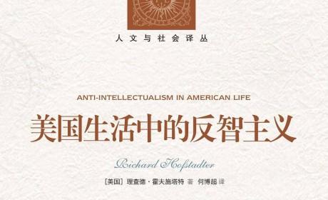 《美国生活中的反智主义》PDF MOBI EPUB电子书下载