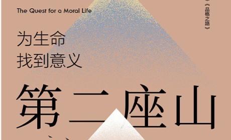 《第二座山:为生命找到意义》