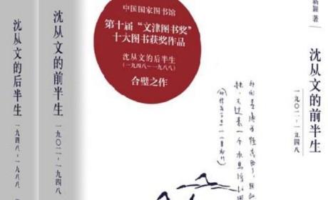 《沈从文全传:沈从文的前半生+沈从文的后半生(增订版全二册)》
