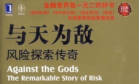 《与天为敌:风险探索传奇(珍藏版)》