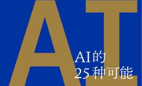 《AI的25种可能》