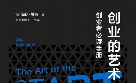 《创业的艺术2.0:创业者必读手册》