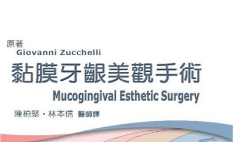 《黏膜牙齦美觀手術》