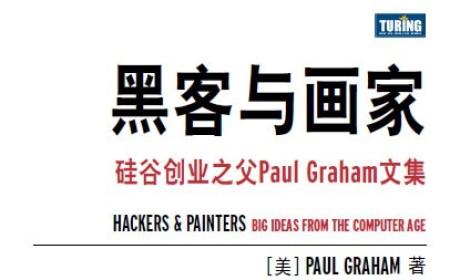 《黑客与画家:硅谷创业之父Paul Graham文集》