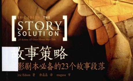 《故事策略:电影剧本必备的23个故事段落》