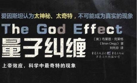 《量子纠缠:上帝效应,科学中最奇特的现象》