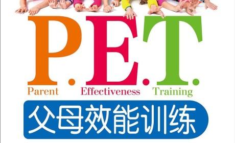 《P.E.T.父母效能训练:让亲子沟通如此高效而简单》