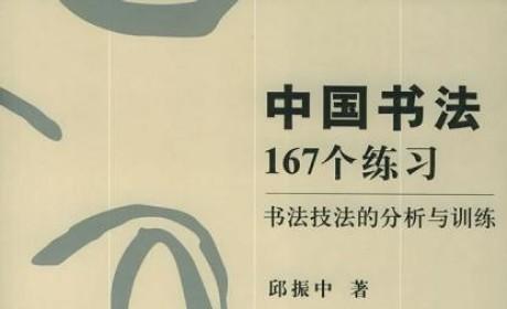《中国书法167个练习:书法技法的分析与训练》