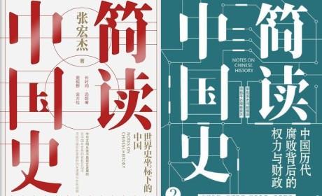 《简读中国史》