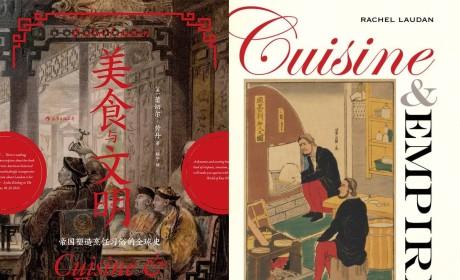 《美食与文明:帝国塑造烹饪习俗的全球史》