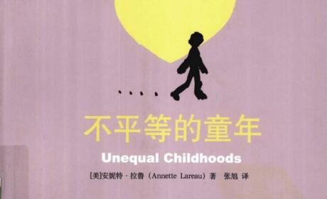 《不平等的童年:阶级、种族与家庭生活》