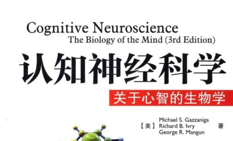 《认知神经科学:关于心智的生物学》