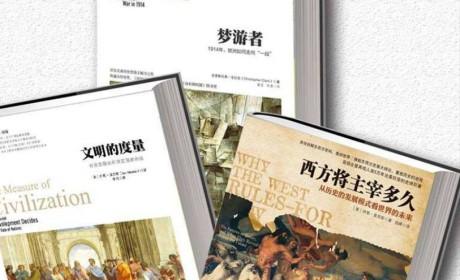 《西方将主宰多久:从历史的发展模式看世界的未来》