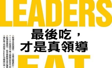 《最後吃,才是真領導:創造跨世代溝通合作的零內鬨團隊》