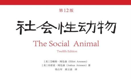 《社会性动物(第12版)》