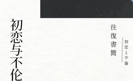 《往复书简:初恋与不伦》