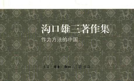《作为方法的中国》