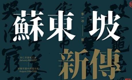《蘇東坡新傳:(上下冊增修校訂全新版)》