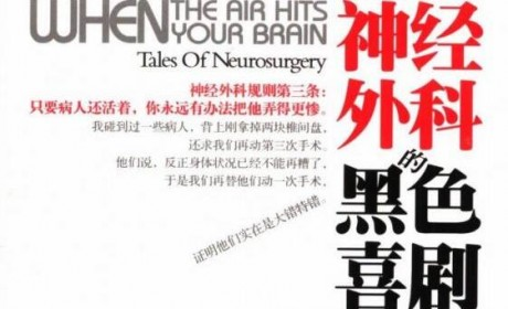 《神经外科的黑色喜剧》