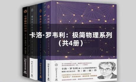 《卡洛·罗韦利:极简物理系列(共4册)》