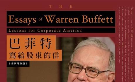 《巴菲特寫給股東的信(全新增修版)》
