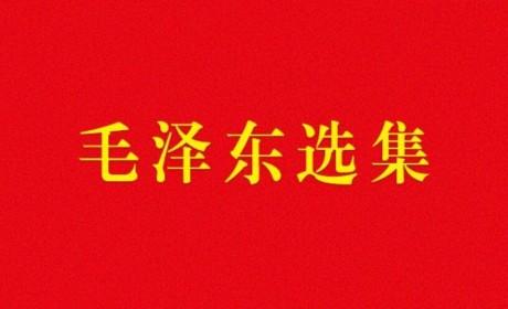 《毛泽东选集一至七卷》
