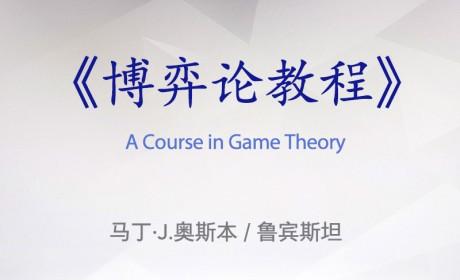 《博弈论教程》