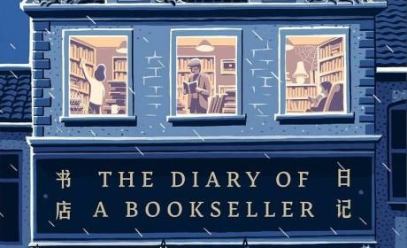 《书店日记》
