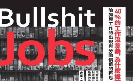 《40%的工作沒意義,為什麼還搶著做?:論狗屁工作的出現與勞動價值的再思》