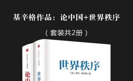 《基辛格作品:论中国+世界秩序(套装共2册)》