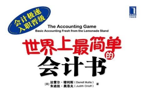 《世界上最简单的会计书》