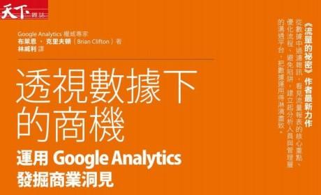 《透視數據下的商機:運用Google Analytics發掘商業洞見》