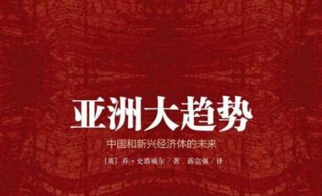 《亚洲大趋势:中国和新兴经济体的未来》