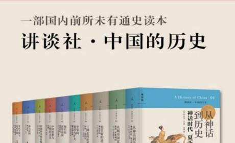 《讲谈社•中国的历史(全十卷)》