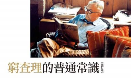 《窮查理的普通常識(增修版):巴菲特50年智慧合夥人查理.蒙格的人生哲學》