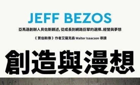 《創造與漫想:亞馬遜創辦人貝佐斯親述,從成長到網路巨擘的選擇、經營與夢想》