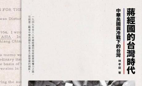 《蔣經國的台灣時代:中華民國與冷戰下的台灣》