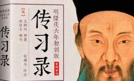 《传习录:明隆庆六年初刻版 原貌重现尘封四百余年的经典善本》