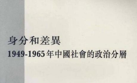 《身分和差異:1949-1965年中國社會的政治分層》
