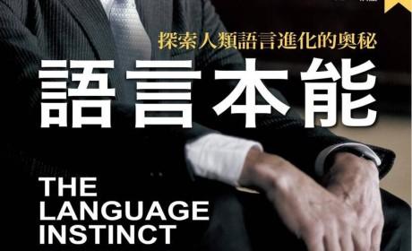 《語言本能:探索人類語言進化的奧秘》