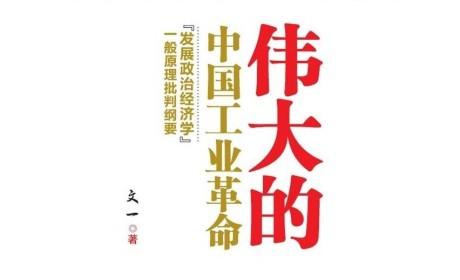 """《伟大的中国工业革命:""""发展政治经济学""""一般原理批判纲要》"""