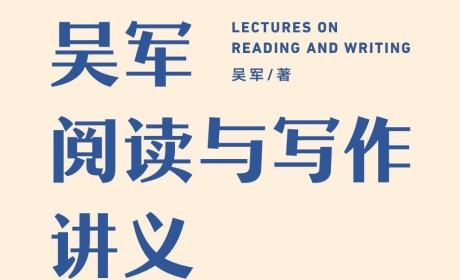 《吴军阅读与写作讲义:构建理解他人、表达自我的能力》