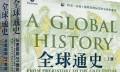《全球通史:从史前到21世纪》